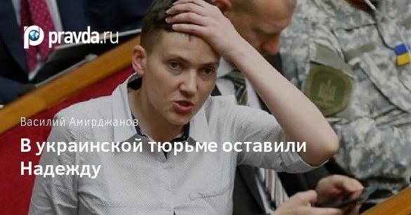 в-украинской-тюрьме-оставили-надежду