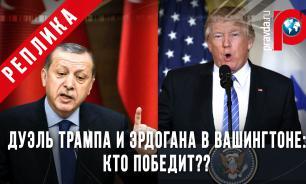 Дуэль Трампа и Эрдогана в Вашингтоне: кто победит?