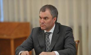 Володин проговорился о грядущем дефолте России?