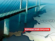 """Керченский мост будет особо защищен"""