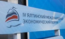 Ялтинский форум прорвал изоляцию России