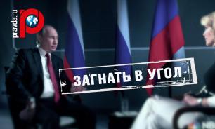 """""""Неправильные вопросы"""": Запад хочет загнать Путина в угол"""