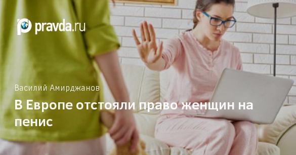 Пенис в женщине — img 15
