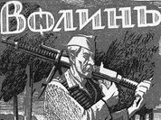 Волынская резня ссорит Киев с Варшавой