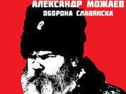 Герои ДНР: простой казак Бабай