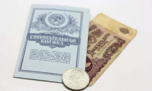 ГД изучает возможность компенсаций по вкладам Сбербанка до 1991 года
