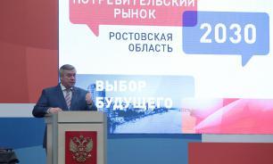 Ростовская область разрабатывает стратегию развития потребительского рынка до 2030 года