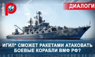 ИГИЛ сможет ракетами атаковать боевые корабли ВМФ РФ?