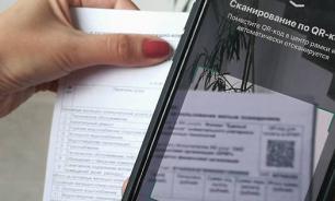 Жители Москвы смогут оплатить услуги ЖКХ по QR-коду