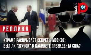 """Трамп раскрывает секреты Москве: Был ли """"жучок"""" в кабинете Президента США?"""