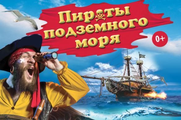 """Пираты подземного моря"" захватят ""Олимпийский"""