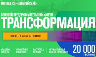 """В """"Олимпийском"""" пройдет """"Трансформация"""" — бизнес-форум для 20 тысяч предпринимателей"""