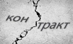 На выход: В каких организациях России не место