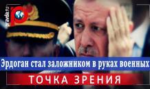 Эрдоган стал заложником в руках военных