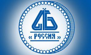 """Ассоциация """"Россия"""" выбрала комитет по информационной безопасности"""