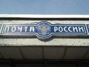 Почта России из улитки превратится в черепаху