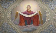 Праздник заступления Божьей Матери Покров
