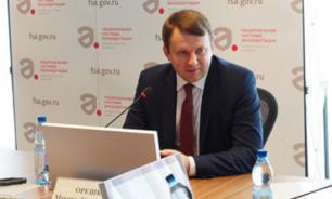 """Орешкин: практически все министерства могут переехать в """"Москва-Сити"""""""