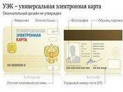 Россиянам выдают универсальные карты