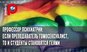 Профессор психиатрии: если преподаватель гомосексуалист, то и студенты становятся геями
