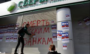 """Почему Украина не сберегла """"Сбербанк"""""""