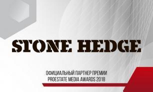 STONE HEDGE — официальный партнер PROESTATE Media Awards 2018