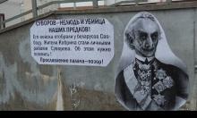 "Белорусы объявили ""палачом"" Александра Суворова"