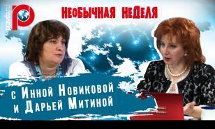 """""""Необычная неделя с Инной Новиковой"""" и Дарьей Митиной"""