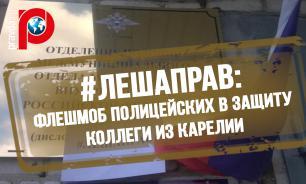 #ЛЁШАПРАВ: флешмоб полицейских в защиту своего коллеги из Карелии