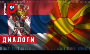 Почему поссорились Сербия и Македония?