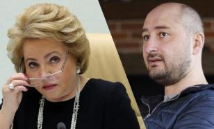 Чем Валентина Матвиенко лучше Аркадия Бабченко?