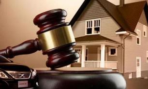 Конфискация имущества: что говорит закон?