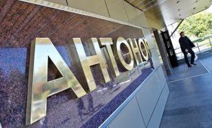 """Отлетались: Украина ликвидировала КБ """"Антонов"""""""