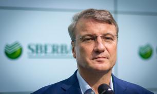 Акционеры Сбербанка переизбрали Грефа президентом банка