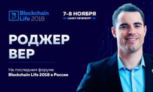 Пророк биткоина Роджер Вер выступит на Blockchain Life 2018