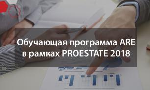 Обучающая программа ARE пройдет в рамках форума PROESTATE 2018