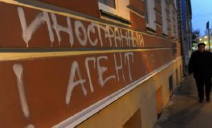 """Внесение в реестр """"иностранных агентов"""" не останавливает деятельность организации"""