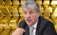 СМИ: у Грудинина нашли заграничное золото и счета
