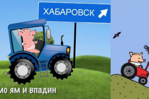 """""""Дальневосточный гектар"""" у поросенка на позитиве"""
