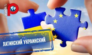 Опубликован проект латинского алфавита для украинского языка