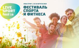 """На """"Роза Хутор"""" пройдет Live Sport Fest'19"""