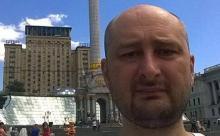 "Бабченко: ""убийства"" избежал, но попал в заключение"