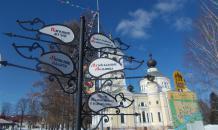 Путешествие по Мышкину с приемом во дворце
