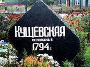 Кущевские силовики возвращаются по суду