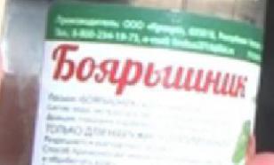 """Роспотребнадзор снова запретил """"Боярышник"""""""