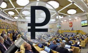 Евгений Федоров: Непринятие бюджета-2017 остановило бы экономику