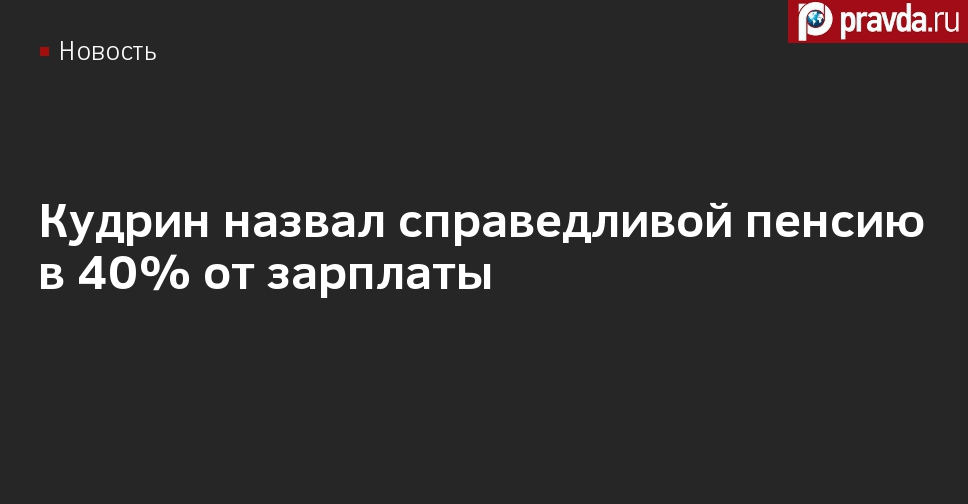 Кудрин назвал справедливой пенсию в 40% от зарплаты