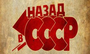 Леонид ИВАШОВ: В России развивается мощное движение за восстановление СССР