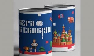 """В интернете продают банки с """"верой в сборную"""". Внутри болельщиков ждет сюрприз"""