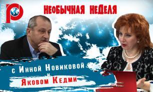 """""""Необычная неделя с Инной Новиковой"""" и Яковом Кедми"""